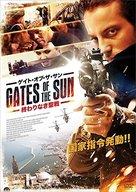Les portes du soleil: Algérie pour toujours - Japanese DVD cover (xs thumbnail)