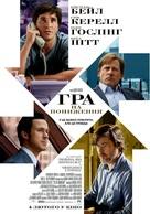 The Big Short - Ukrainian Movie Poster (xs thumbnail)