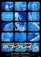 Auto Focus - Japanese Movie Poster (xs thumbnail)