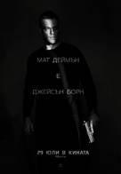 Jason Bourne - Bulgarian Movie Poster (xs thumbnail)