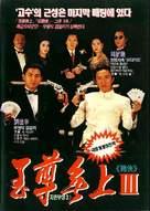 Du xia II: Shang Hai tan du sheng - South Korean poster (xs thumbnail)