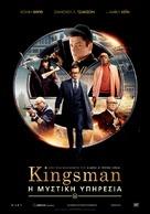Kingsman: The Secret Service - Greek Movie Poster (xs thumbnail)