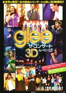 Glee: The 3D Concert Movie - Japanese Movie Poster (xs thumbnail)