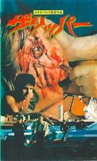 Lo squartatore di New York - Japanese VHS cover (xs thumbnail)
