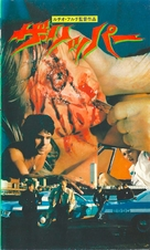 Lo squartatore di New York - Japanese VHS movie cover (xs thumbnail)