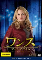 """Once Upon a Time"" - Japanese Movie Cover (xs thumbnail)"