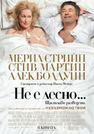 It's Complicated - Bulgarian Movie Poster (xs thumbnail)
