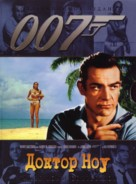Dr. No - Russian DVD movie cover (xs thumbnail)