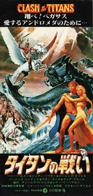 Clash of the Titans - Japanese Movie Poster (xs thumbnail)