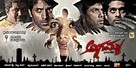 Agamya - Movie Poster (xs thumbnail)