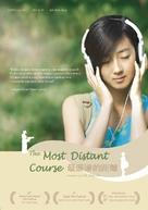 Zui yao yuan de ju li - Movie Poster (xs thumbnail)