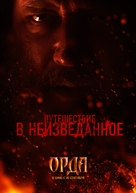 Orda - Russian Movie Poster (xs thumbnail)