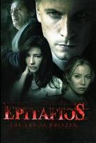 """""""Epitafios"""" - Movie Poster (xs thumbnail)"""