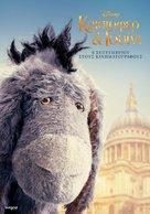 Christopher Robin - Greek Movie Poster (xs thumbnail)
