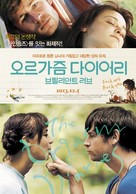 Brilliantlove - South Korean Movie Poster (xs thumbnail)