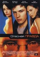 Antitrust - Russian Movie Poster (xs thumbnail)
