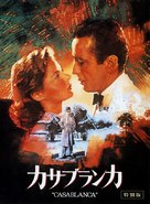 Casablanca - Japanese Movie Cover (xs thumbnail)