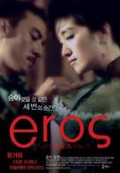 Eros - South Korean poster (xs thumbnail)