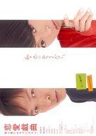 Ren'ai gikyoku watashi to koi ni ochitekudasai - Japanese Movie Poster (xs thumbnail)