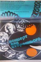 """""""Polizeiruf 110"""" - Soviet Movie Poster (xs thumbnail)"""