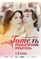Hôtel Normandy - Ukrainian Movie Poster (xs thumbnail)