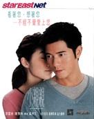 Siu chan chan - Hong Kong Movie Poster (xs thumbnail)