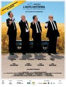 4 mavra kostoumia - Greek Movie Poster (xs thumbnail)