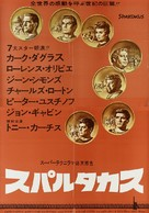 Spartacus - Japanese Movie Poster (xs thumbnail)