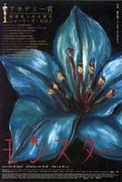 Monster - Japanese Movie Poster (xs thumbnail)