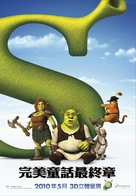 Shrek Forever After - Taiwanese Movie Poster (xs thumbnail)