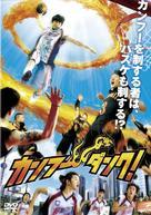 Gong fu guan lan - Japanese Movie Cover (xs thumbnail)
