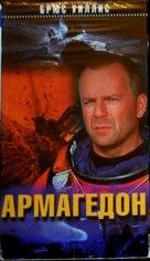 Armageddon - Russian Movie Cover (xs thumbnail)