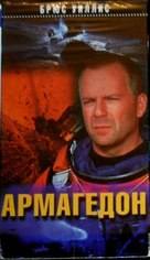 Armageddon - Russian VHS movie cover (xs thumbnail)