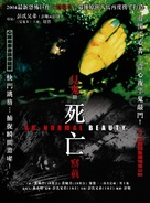 Sei mong se jun - Hong Kong Movie Poster (xs thumbnail)