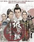 """""""Lang ya bang"""" - Japanese Movie Poster (xs thumbnail)"""