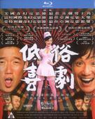 Vulgaria - Hong Kong Blu-Ray cover (xs thumbnail)