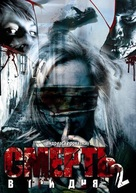 In 3 Tagen bist du tot 2 - Russian DVD cover (xs thumbnail)