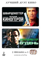 Last Action Hero - Russian DVD cover (xs thumbnail)