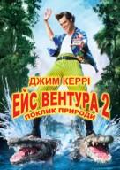 Ace Ventura: When Nature Calls - Ukrainian Movie Poster (xs thumbnail)