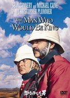 The Man Who Would Be King - Japanese Movie Cover (xs thumbnail)