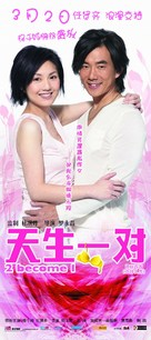 Tin sun yut dui - Chinese Movie Poster (xs thumbnail)