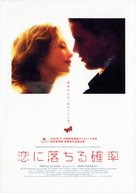 Reconstruction - Japanese Movie Poster (xs thumbnail)