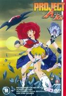 Purojekuto A-ko - Australian DVD cover (xs thumbnail)