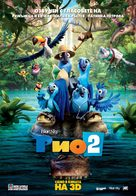 Rio 2 - Bulgarian Movie Poster (xs thumbnail)