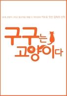 Gou-Gou datte neko de aru - South Korean Movie Poster (xs thumbnail)