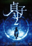 Sadako 3D: Dai-2-dan - Japanese Movie Poster (xs thumbnail)