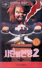 Child's Play 2 - South Korean VHS cover (xs thumbnail)