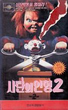 Child's Play 2 - South Korean VHS movie cover (xs thumbnail)