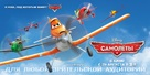 Planes - Russian Movie Poster (xs thumbnail)