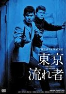 Tôkyô nagaremono - Japanese DVD movie cover (xs thumbnail)